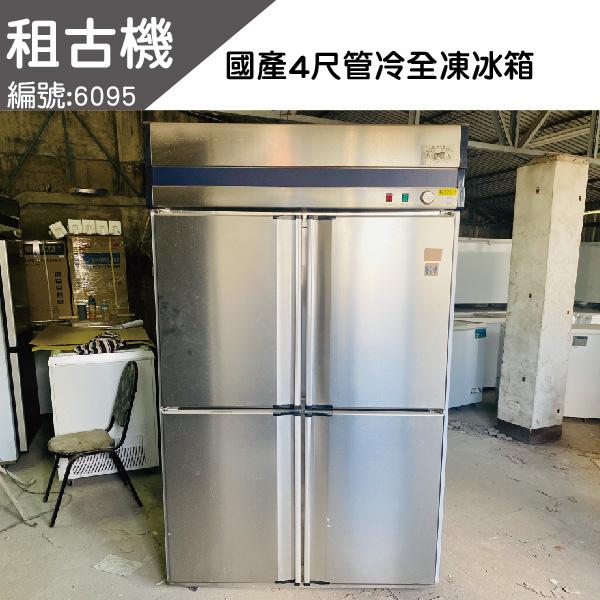 (南部)國產4尺管冷全凍冷凍庫220V 台灣製造,4尺全凍冷凍庫,風冷,中部二手,餐飲店設備,租古機