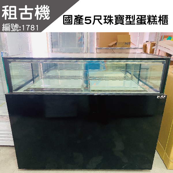 (南部)租古機-瑞興5尺珠寶型蛋糕櫃220V 台灣製造,蛋糕櫃,珠寶展示櫃,直角櫃,展示黃光,二手蛋糕櫃,二手珠寶櫃,台中現貨,租古機