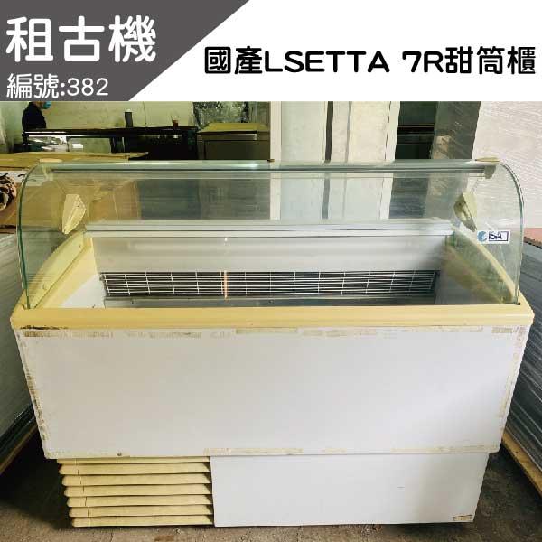 (南部)義大利冰淇淋櫃ISETTA 7R 220V 義大利ISA冰淇淋櫃ISSETA-7R進口營業專用冰淇淋展示櫃,適用各式包裝規格排列,圓弧豪華型廣角視窗,微電腦無霜溫控數位系統