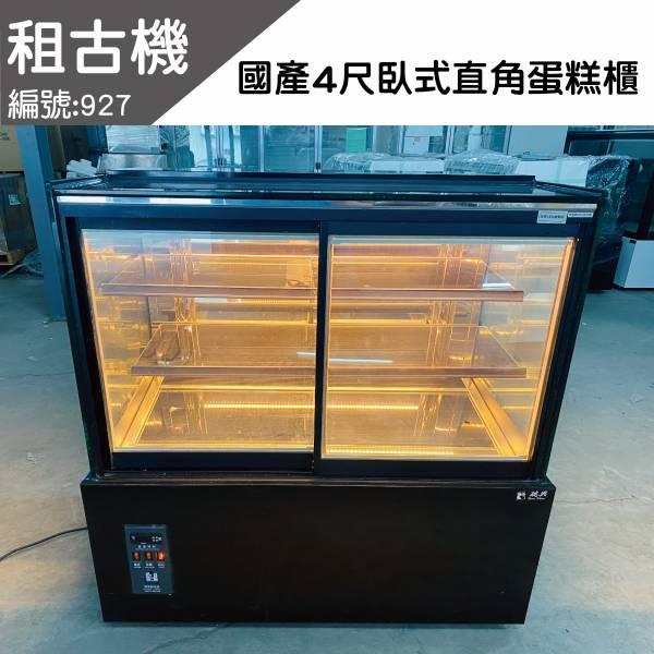(中部)國產4尺直角蛋糕櫃(前開式) 台灣製造,蛋糕櫃,展示櫃,直角,前開式,展示黃光,二手蛋糕櫃,台中現貨,租古機