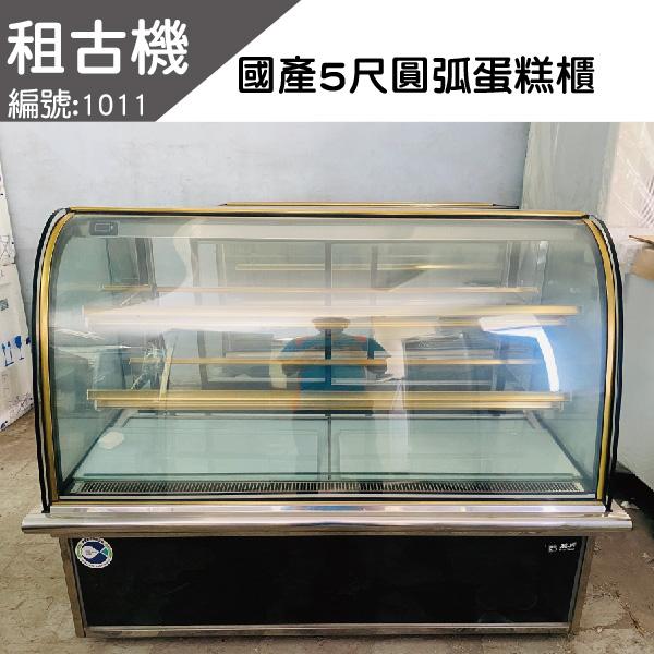 (南部)租古機-瑞興5尺臥式圓弧蛋糕櫃220V 台灣製造,蛋糕櫃,展示櫃,圓弧型,展示黃光,二手蛋糕櫃,台中現貨,租古機