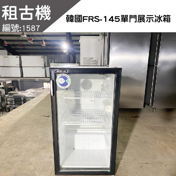 (北部)租古機-韓國迷你冷藏展示櫃FRS-145 韓國進口,展示櫃,冷藏展示櫃,中部二手,小空間冷藏,家用,商用
