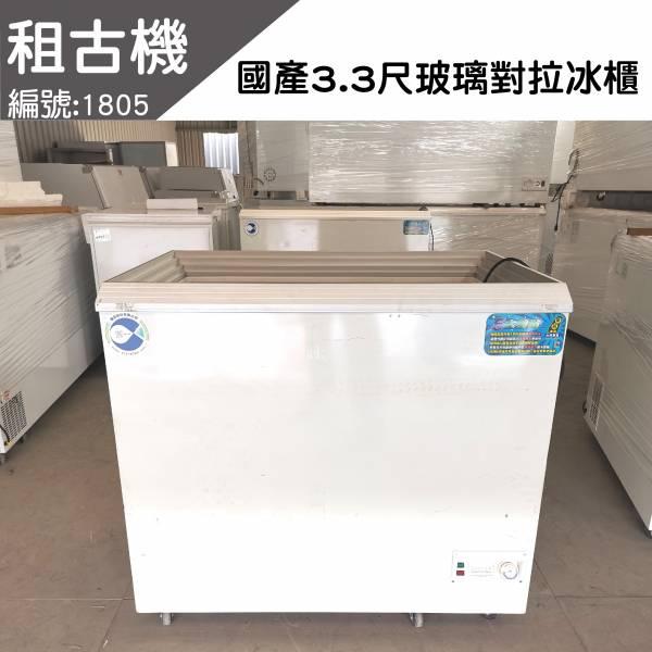 (中部)租古機-台製NI-336(3.3尺)玻璃對拉式冰櫃110V 玻璃冰櫃, 小白冰箱, 玻璃對拉式冰櫃,玻璃對拉式冰箱, 玻璃對拉式冷凍冰櫃,玻璃對拉式冷凍冰箱, 玻璃對拉式冷凍冷藏冰櫃