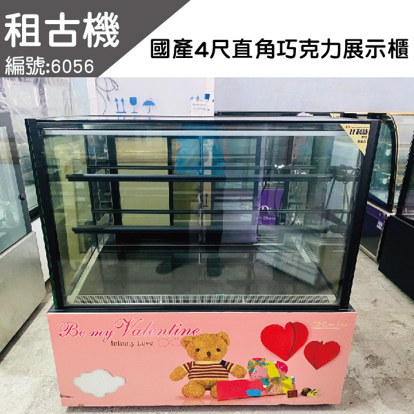 (南部)國產4尺臥式直角巧克力展示櫃220V 台灣製造,蛋糕櫃,巧克力櫃,展示櫃,直角櫃,展示黃光,二手蛋糕櫃,台中現貨,租古機