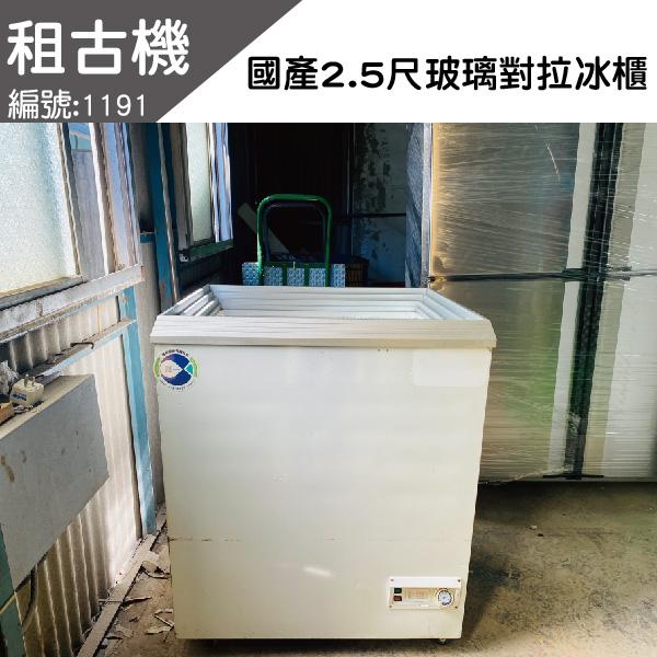(南部)租古機-台製NI-226(2.5尺)玻璃對拉式冰櫃110V 玻璃冰櫃, 小白冰箱, 玻璃對拉式冰櫃,玻璃對拉式冰箱, 玻璃對拉式冷凍冰櫃,玻璃對拉式冷凍冰箱, 玻璃對拉式冷凍冷藏冰櫃