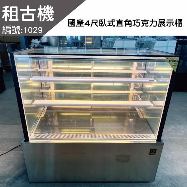 (中部)國產4尺臥式直角巧克力展示櫃 台灣製造,蛋糕櫃,巧克力櫃,展示櫃,直角櫃,展示黃光,二手蛋糕櫃,台中現貨,租古機