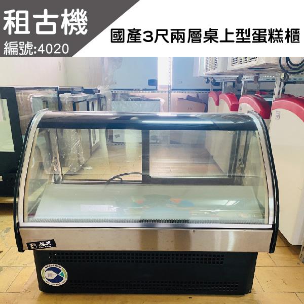 (南部)國產3尺兩層圓弧型桌上型蛋糕櫃110V 台灣製造,蛋糕櫃,雙層展示櫃,桌上型,展示黃光,二手蛋糕櫃,台中現貨,租古機