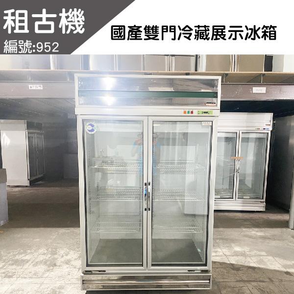 (北部)租古機-雙門冷藏展示冰箱110V 冷藏冰箱,展示冰箱,雙門冰箱, 雙門冷藏冰箱,雙門冷藏展示冰箱,展示型冰箱,雙門展示型冰箱, 雙門冷藏展示型冰箱,