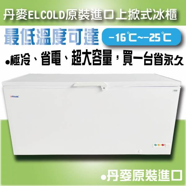 丹麥ELCOLD原裝進口6尺上掀式冰櫃