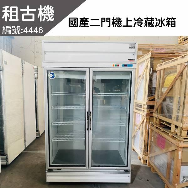 (中部)租古機-雙門展示冰箱220V#4446 冷藏冰箱,展示冰箱,雙門冰箱, 雙門冷藏冰箱,雙門冷藏展示冰箱,展示型冰箱,雙門展示型冰箱, 雙門冷藏展示型冰箱,