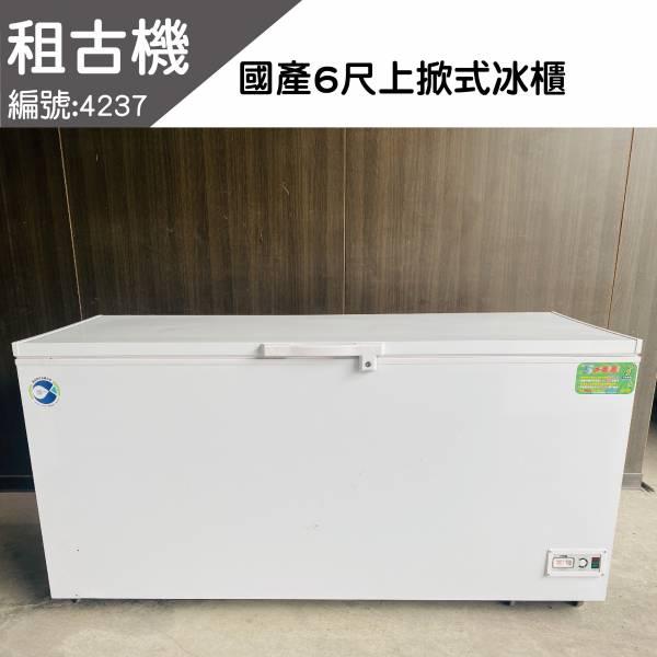 (中部)租古機-台製NL-616(6尺)上掀式冰櫃110V 上掀冰櫃, 小白冰箱, 上掀式冰櫃,上掀式冷凍冰櫃,上掀式冷凍冷藏冰櫃,