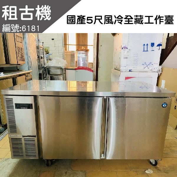 (南部)租古機-企鵝5尺全冷藏工作台冰箱(75深)220V 工作台冰箱, 台製工作台冰箱,冷藏工作台冰箱,冷藏工作台,工作台冷藏