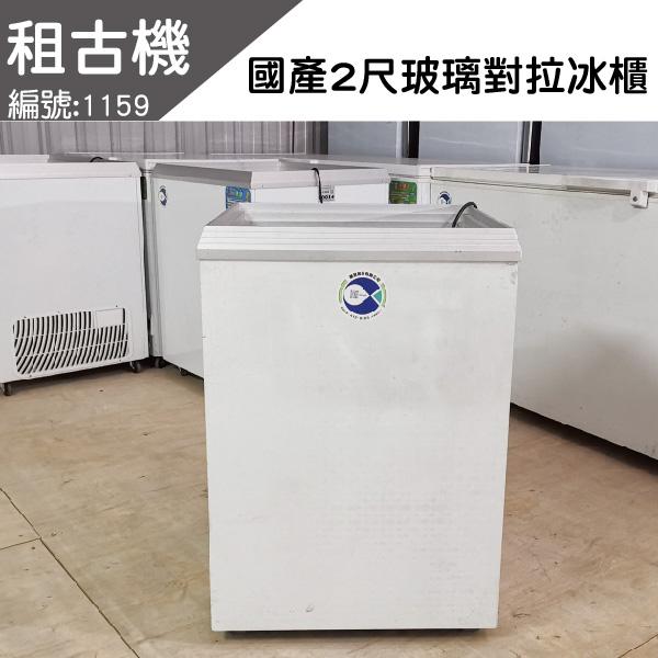 (北部)租古機-國產NI-116瑞興2尺玻璃對拉冰櫃 瑞興,台灣製造,2.5尺冰櫃,上掀式冰櫃,團昱租古機,二手冷凍櫃