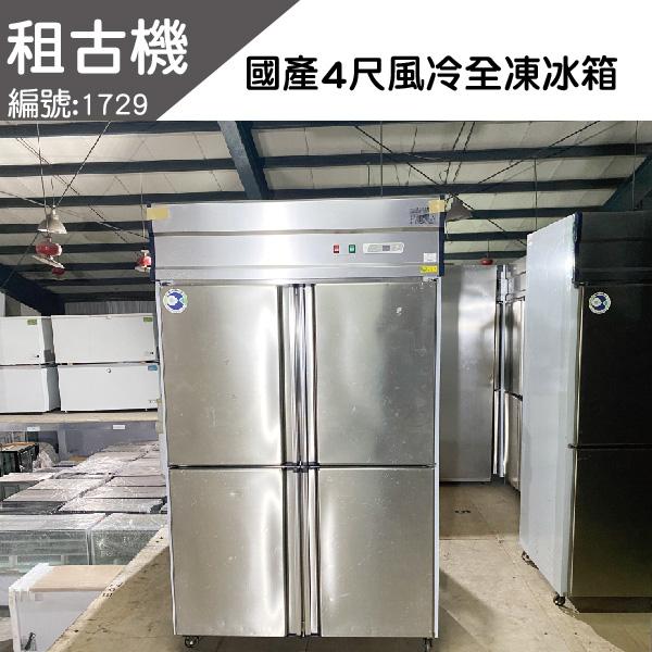 (北部)國產4尺風冷全凍冷凍庫220V 台灣製造,4尺全凍冷凍庫,風冷,中部二手,餐飲店設備,租古機