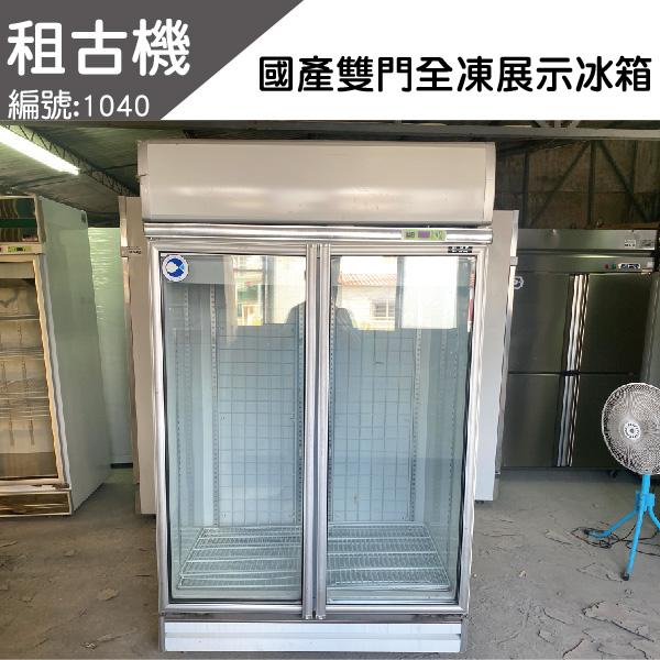 (南部)租古機-雙門冷凍展示冰箱220V 冷凍冰箱,展示冰箱,雙門冰箱, 雙門冷凍冰箱,雙門冷凍展示冰箱,展示型冰箱,雙門展示型冰箱, 雙門冷凍展示型冰箱,
