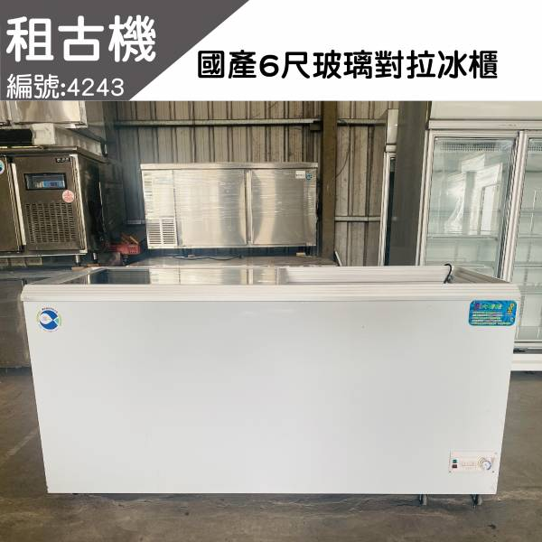 (中部)租古機-台製NI-636(6尺)玻璃對拉式冰櫃110V 玻璃冰櫃, 小白冰箱, 玻璃對拉式冰櫃,玻璃對拉式冰箱, 玻璃對拉式冷凍冰櫃,玻璃對拉式冷凍冰箱, 玻璃對拉式冷凍冷藏冰櫃