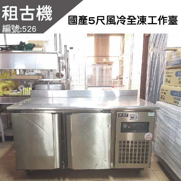 (南部)租古機-台製5尺全冷凍工作台冰箱(75深)220V 工作台冰箱, 台製工作台冰箱,冷藏工作台冰箱,冷藏工作台,工作台冷藏