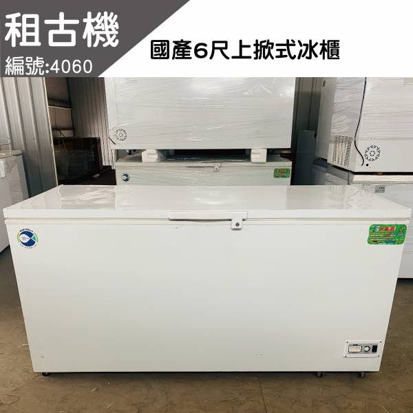 (中部)租古機-台製NL-616(6尺)上掀式冰櫃110V#4060 上掀冰櫃, 小白冰箱, 上掀式冰櫃,上掀式冷凍冰櫃,上掀式冷凍冷藏冰櫃,