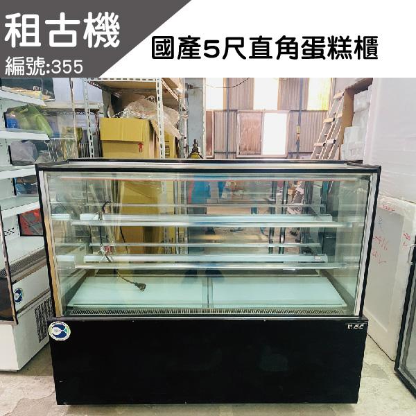 (南部)租古機-瑞興5尺臥式直角蛋糕櫃-黑220V 臥式蛋糕櫃,五尺,直角落地蛋糕櫃,台灣製造,百貨公司愛用款式,甜點展示台中二手蛋糕櫃,租古機