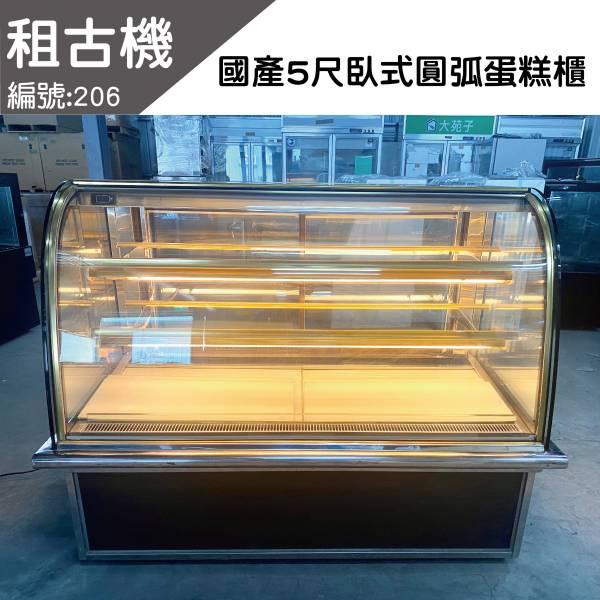 (中部)國產5尺臥式圓弧蛋糕櫃 台灣製造,蛋糕櫃,展示櫃,圓弧型,展示黃光,二手蛋糕櫃,台中現貨,租古機