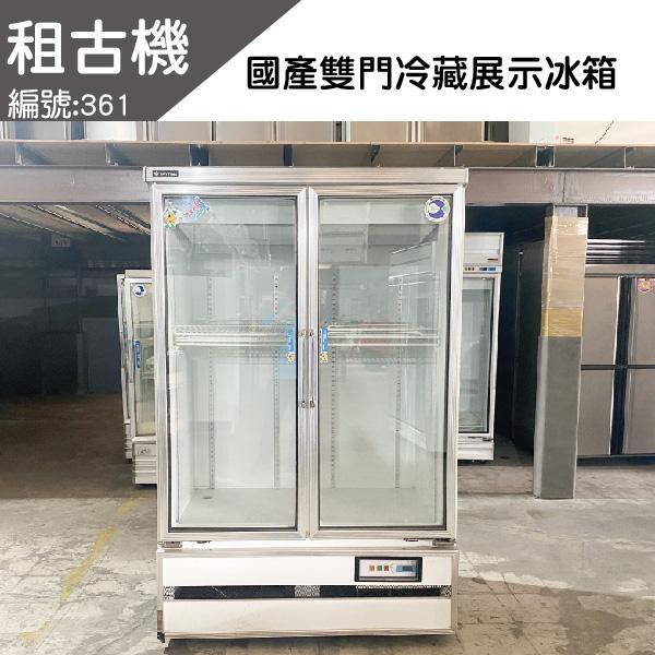(北部)租古機-雙門冷藏展示冰箱(機下型)220V 冷藏冰箱,展示冰箱,雙門冰箱, 雙門冷藏冰箱,雙門冷藏展示冰箱,展示型冰箱,雙門展示型冰箱, 雙門冷藏展示型冰箱,