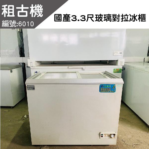(南部)國產NI-336瑞興PRO玻璃對拉冰櫃 瑞興,台灣製造,3尺冰櫃,玻璃對拉冰櫃,團昱租古機,二手冷凍櫃
