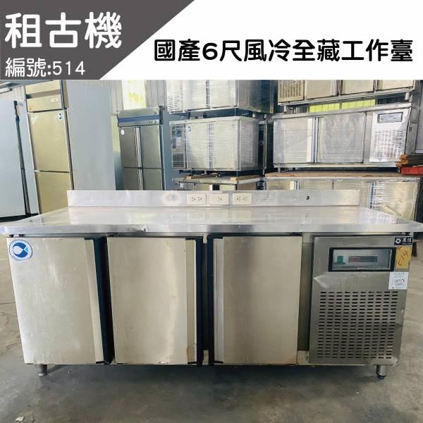 (中部)租古機-台製6尺全冷藏工作台冰箱(70深)220V 工作台冰箱, 台製工作台冰箱,冷藏工作台冰箱,冷藏工作台,工作台冷藏