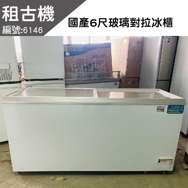 (南部)租古機-台製NI-636(6尺)玻璃對拉式冰櫃110V 玻璃冰櫃, 小白冰箱, 玻璃對拉式冰櫃,玻璃對拉式冰箱, 玻璃對拉式冷凍冰櫃,玻璃對拉式冷凍冰箱, 玻璃對拉式冷凍冷藏冰櫃