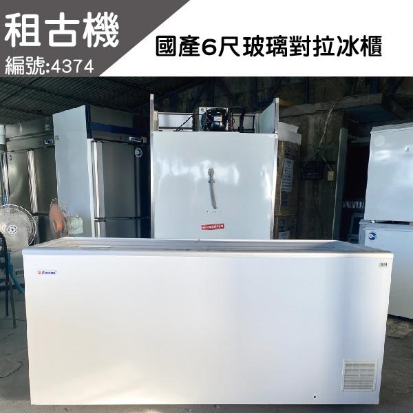 (南部)租古機-NOVA61 丹麥原裝進口6尺玻璃對拉冰櫃110V  玻璃冰櫃, 小白冰箱, 玻璃對拉式冰櫃,玻璃對拉式冰箱, 玻璃對拉式冷凍冰櫃,玻璃對拉式冷凍冰箱, 玻璃對拉式冷凍冷藏冰櫃