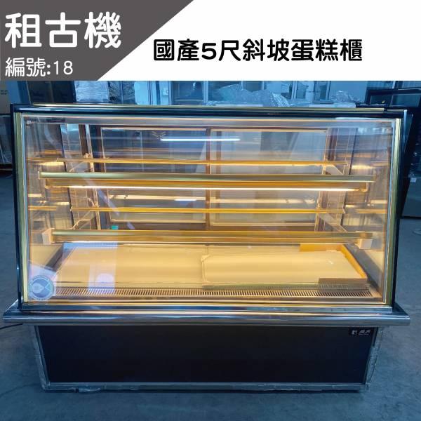 (中部)租古機-瑞興5尺斜坡蛋糕櫃 台灣製造,蛋糕櫃,展示櫃,斜坡型設計,展示黃光,二手蛋糕櫃,台中現貨,租古機