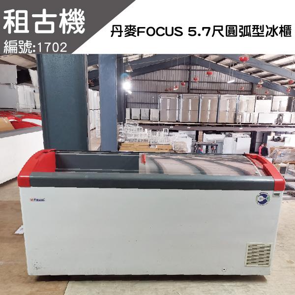 (北部)租古機-丹麥Focus171(5.7尺)圓弧形冰櫃 歐洲品牌,丹麥原裝進口,Focus,圓弧形,玻璃對拉,中部二手冰櫃,全冷凍