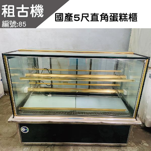 (南部)國產5尺臥式直角蛋糕櫃-黑220V 臥式蛋糕櫃,五尺,直角落地蛋糕櫃,台灣製造,百貨公司愛用款式,甜點展示台中二手蛋糕櫃,租古機
