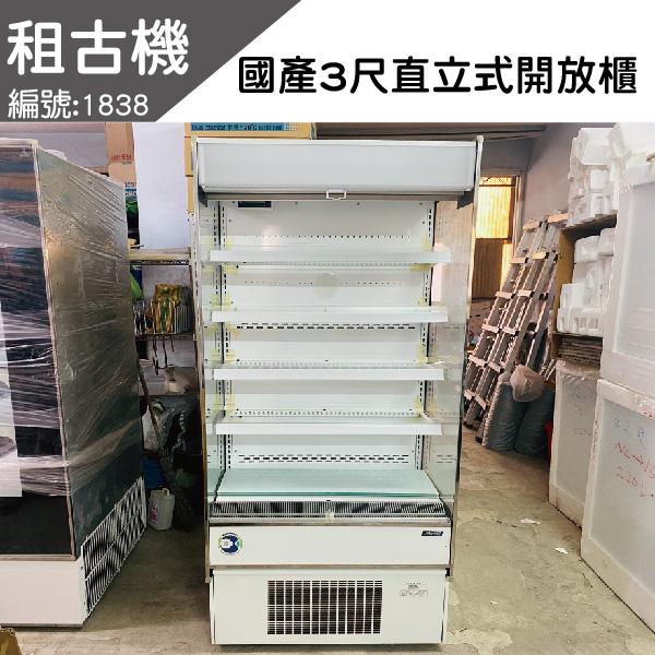 (南部)國產3尺立式開放櫃220V 台灣製造,小菜櫃,展示櫃,立式開放冰箱,二手開放展示櫃,台中現貨,租古機