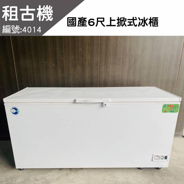 (中部)租古機-台製NL-616(6尺)上掀式冰櫃110V#4014 上掀冰櫃, 小白冰箱, 上掀式冰櫃,上掀式冷凍冰櫃,上掀式冷凍冷藏冰櫃,