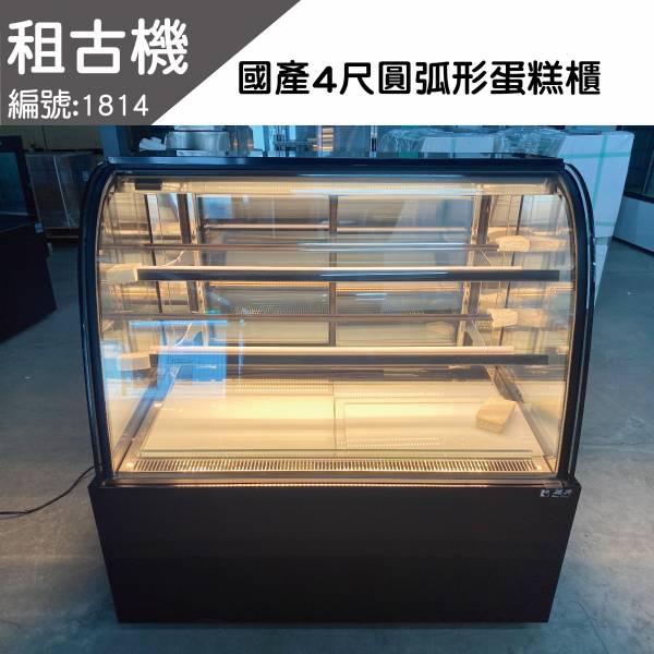 (中部)國產4尺圓弧蛋糕櫃 台灣製造,蛋糕櫃,展示櫃,圓弧型,展示黃光,二手蛋糕櫃,台中現貨,租古機