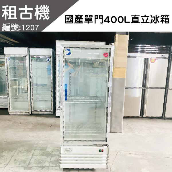 (北部)租古機-單門400L展示冰箱110V  冷藏冰箱,展示冰箱,單門冰箱, 單門冷藏冰箱,單門冷藏展示冰箱,展示型冰箱,單門展示型冰箱, 單門冷藏展示型冰箱,單門冷藏展示櫃