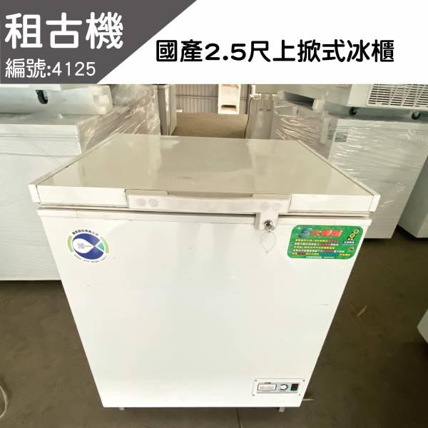 (中部)國產NL-216瑞興PRO上掀式冰櫃 瑞興,台灣製造,2.5尺冰櫃,上掀式冰櫃,團昱租古機,二手冷凍櫃