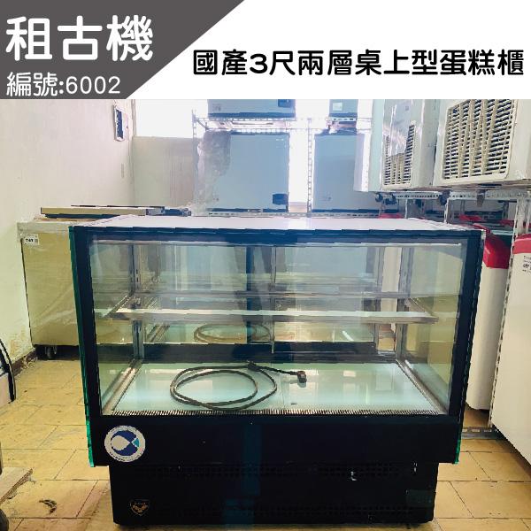 (南部)租古機-金酷3尺兩層直角桌上型蛋糕櫃110V 台灣製造,蛋糕櫃,雙層展示櫃,桌上型,展示黃光,二手蛋糕櫃,台中現貨,租古機