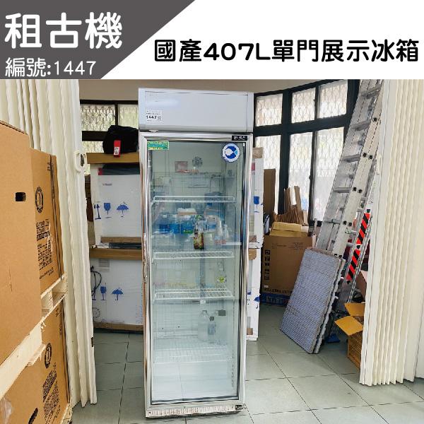 (南部)租古機-單門407L展示冰箱110V  冷藏冰箱,展示冰箱,單門冰箱, 單門冷藏冰箱,單門冷藏展示冰箱,展示型冰箱,單門展示型冰箱, 單門冷藏展示型冰箱,單門冷藏展示櫃