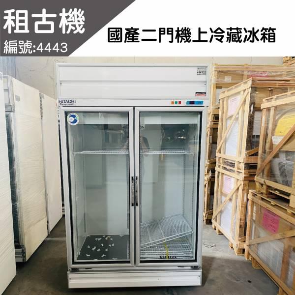 (中部)租古機-雙門展示冰箱220V#4443 冷藏冰箱,展示冰箱,雙門冰箱, 雙門冷藏冰箱,雙門冷藏展示冰箱,展示型冰箱,雙門展示型冰箱, 雙門冷藏展示型冰箱,