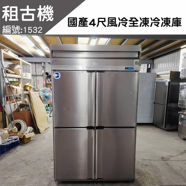 (中部)國產4尺風冷全凍冷凍庫 國內知名餐飲設備品牌,國產,台灣製造,四尺全凍庫,風冷,中部二手冰箱,餐飲店冰箱
