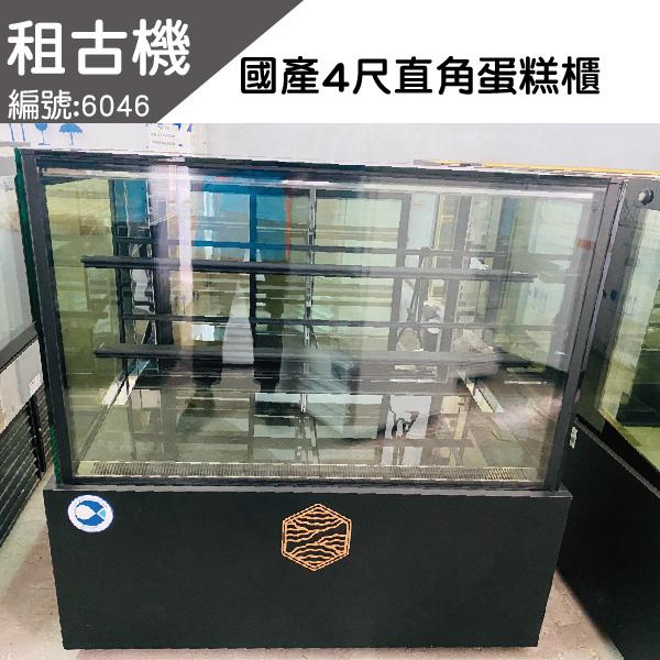 (南部)國產4尺臥式直角蛋糕櫃-黑220V 臥式蛋糕櫃,四尺,直角落地蛋糕櫃,台灣製造,百貨公司愛用款式,甜點展示台中二手蛋糕櫃,租古機
