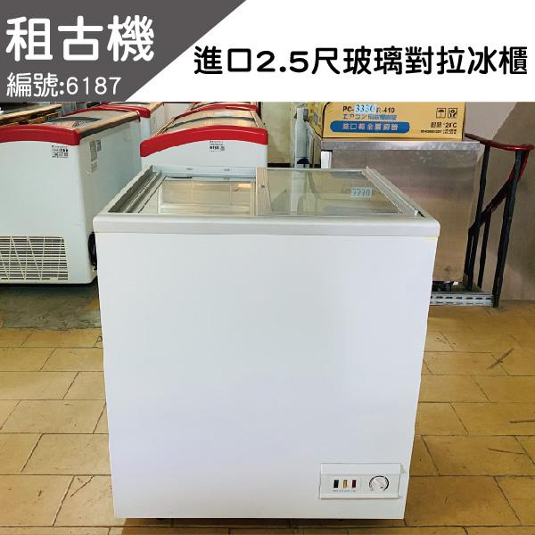 (南部)租古機-2.5尺玻璃對拉式冰櫃110V 玻璃冰櫃, 小白冰箱, 玻璃對拉式冰櫃,玻璃對拉式冰箱, 玻璃對拉式冷凍冰櫃,玻璃對拉式冷凍冰箱, 玻璃對拉式冷凍冷藏冰櫃