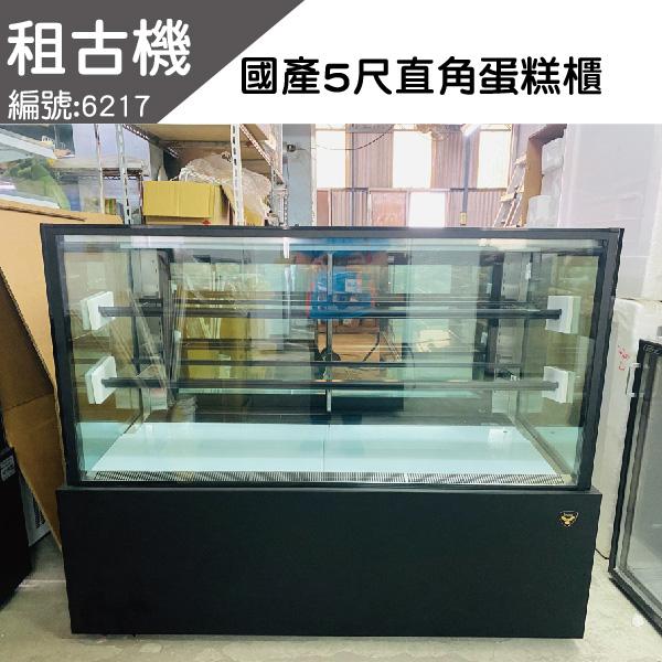 (南部)租古機-金酷5尺臥式直角蛋糕櫃-黑220V 臥式蛋糕櫃,五尺,直角落地蛋糕櫃,台灣製造,百貨公司愛用款式,甜點展示台中二手蛋糕櫃,租古機