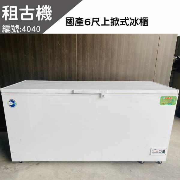 (中部)租古機-台製NL-616(6尺)上掀式冰櫃110V#4040 上掀冰櫃, 小白冰箱, 上掀式冰櫃,上掀式冷凍冰櫃,上掀式冷凍冷藏冰櫃,