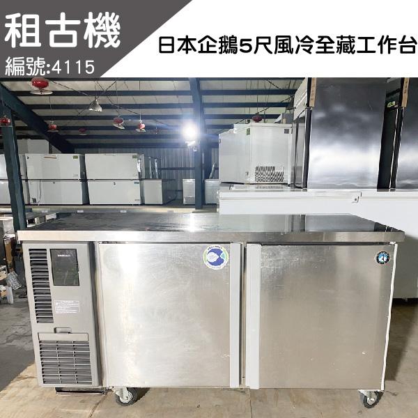 (北部)租古機-企鵝5尺全冷藏工作台冰箱(75深)220V 工作台冰箱, 台製工作台冰箱,冷藏工作台冰箱,冷藏工作台,工作台冷藏