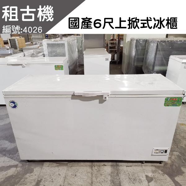 (北部)租古機-台製NL-616(6尺)上掀冰櫃110V 上掀冰櫃, 小白冰箱, 上掀式冰櫃,上掀式冷凍冰櫃,上掀式冷凍冷藏冰櫃,