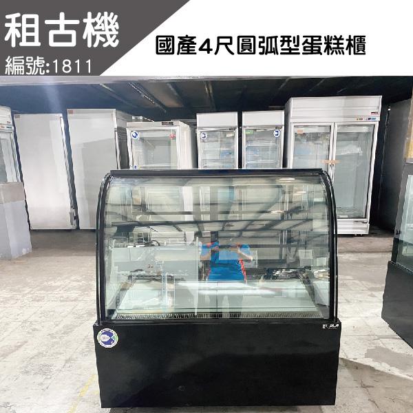 (北部)租古機-瑞興4尺圓弧型蛋糕櫃(黑色)220V 台灣製造,蛋糕櫃,雙層展示櫃,桌上型,展示黃光,二手蛋糕櫃,台中現貨,租古機
