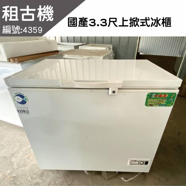 (中部)國產NL-316瑞興PRO上掀式冰櫃 瑞興,台灣製造,3.3尺冰櫃,上掀式冰櫃,團昱租古機,二手冷凍櫃