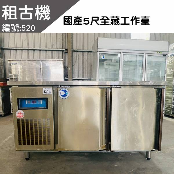 (中部)租古機-台製5尺全冷藏工作台冰箱(75深)220V 工作台冰箱, 台製工作台冰箱,冷藏工作台冰箱,冷藏工作台,工作台冷藏